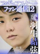 フィギュアスケートファン通信 12 羽生結弦特集 泣ける羽生結弦名試合5選