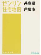 ゼンリン住宅地図兵庫県芦屋市
