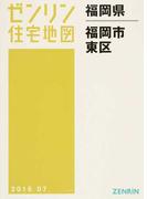 ゼンリン住宅地図福岡県福岡市 1 東区