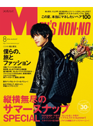 MEN'S NON-NO 2016年8月号