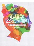 心理学ビジュアル百科 基本から研究の最前線まで