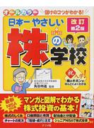 日本一やさしい株の学校 儲けのコツがわかる! やさしい講義形式 改訂第2版