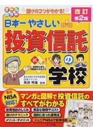 日本一やさしい投資信託の学校 儲けのコツがわかる! やさしい講義形式 改訂第2版