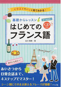基礎からレッスンはじめてのフランス語 イラストでパッと見てわかる!