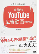 自分で作れる!効果的なYouTube広告動画の作り方 企業動画のすべてがわかる!