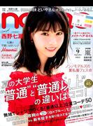 non-no (ノンノ) 2016年 09月号 [雑誌]