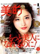 BITEKI (美的) 2016年 09月号 [雑誌]