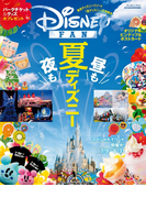 ディズニーファン 2016年8月号増刊 「夏ディズニー」大特集号(ディズニーファン)