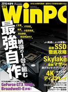日経WinPC 2016年夏号