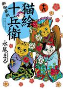 猫絵十兵衛 ~御伽草紙~(16)