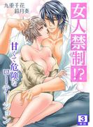 女人禁制!?甘くて危険なローテーション【単話】3(NIKI)