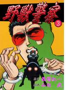 【期間限定価格】野獣警察3