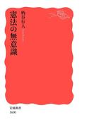 憲法の無意識(岩波新書)
