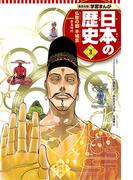学習まんが 日本の歴史 3 仏教の都 平城京