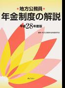地方公務員年金制度の解説 平成28年度版