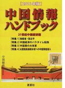 中国情報ハンドブック 2016年版