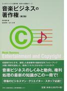 音楽ビジネスの著作権 第2版