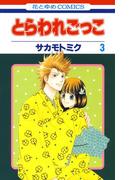 とらわれごっこ(3)(花とゆめコミックス)