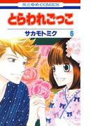 とらわれごっこ(6)(花とゆめコミックス)