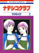 ナデシコクラブ(2)(花とゆめコミックス)