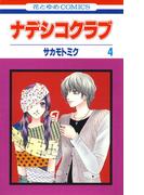 ナデシコクラブ(4)(花とゆめコミックス)