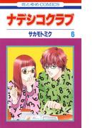 ナデシコクラブ(6)(花とゆめコミックス)