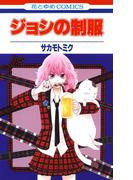 ジョシの制服(花とゆめコミックス)