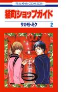 猫町ショップガイド(2)(花とゆめコミックス)