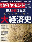 週刊ダイヤモンド 2016年7月16日号 [雑誌]