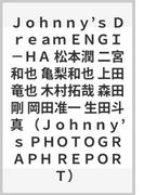 Johnny's Dream ENGI−HA 松本潤 二宮和也 亀梨和也 上田竜也 木村拓哉 森田剛 岡田准一 生田斗真