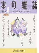 本の雑誌 2016-8 398号