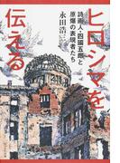 ヒロシマを伝える 詩画人・四國五郎と原爆の表現者たち