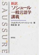 新訳ソシュール一般言語学講義