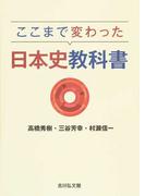ここまで変わった日本史教科書