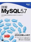詳解MySQL5.7 止まらぬ進化に乗り遅れないためのテクニカルガイド