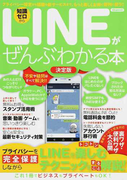 LINEがぜんぶわかる本 知識ゼロから プライバシー設定から話題の新サービスまで、もっと楽しくお得に便利に使う!! 決定版