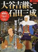 別冊歴史REAL 大谷吉継と石田三成