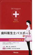 歯科衛生士パスポート+Web 〈全身疾患医療面接〉編