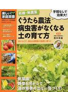 有機・無農薬ぐうたら農法病虫害がなくなる土の育て方 おいしくて、安心な野菜が自然に育つ! 手間なしで効果大!