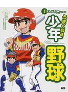 うまくなる少年野球
