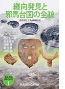 纒向発見と邪馬台国の全貌 卑弥呼と三角縁神獣鏡