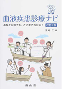 血液疾患診療ナビ ぶらなび あなたが診ても、ここまでわかる! 改訂2版