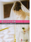 捨てられた花嫁