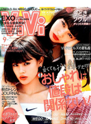 ViVi (ヴィヴィ) 2016年 09月号 [雑誌]