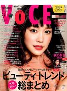 VoCE (ヴォーチェ) 2016年 09月号 [雑誌]
