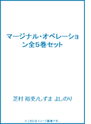 マージナル・オペレーション全5巻セット
