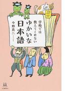 学校では教えてくれないゆかいな日本語
