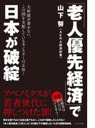 「老人優先経済」で日本が破綻