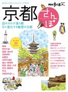 京都さんぽ(散歩の達人MOOK)