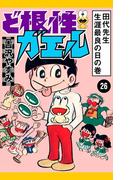 ど根性ガエル (26) 田代先生 生涯最良の日の巻
